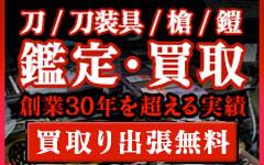 刀・刀装具・槍・鎧、鑑定・買取(買取り出張無料)