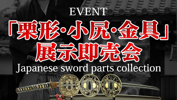 勇進堂「栗形・小尻・金具」展示即売会(The Special Event Japanese sword parts collection)