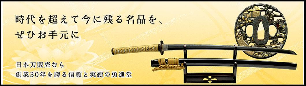 日本刀・刀剣・軍刀