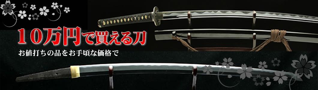 10万円で買える刀、日本刀なら創業30年を誇る信頼と実績の勇進堂