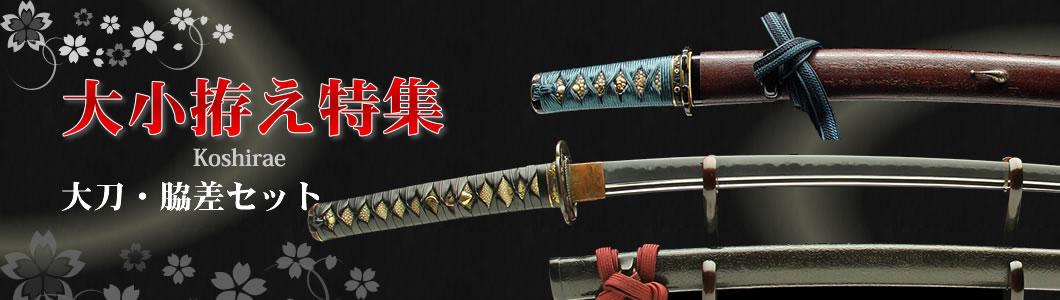 大小揃、日本刀・刀剣・軍刀、日本刀なら創業30年を誇る信頼と実績の勇進堂