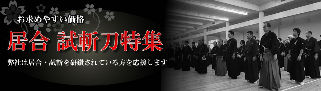 居合い・試斬向け日本刀、日本刀なら創業30年を誇る信頼と実績の勇進堂