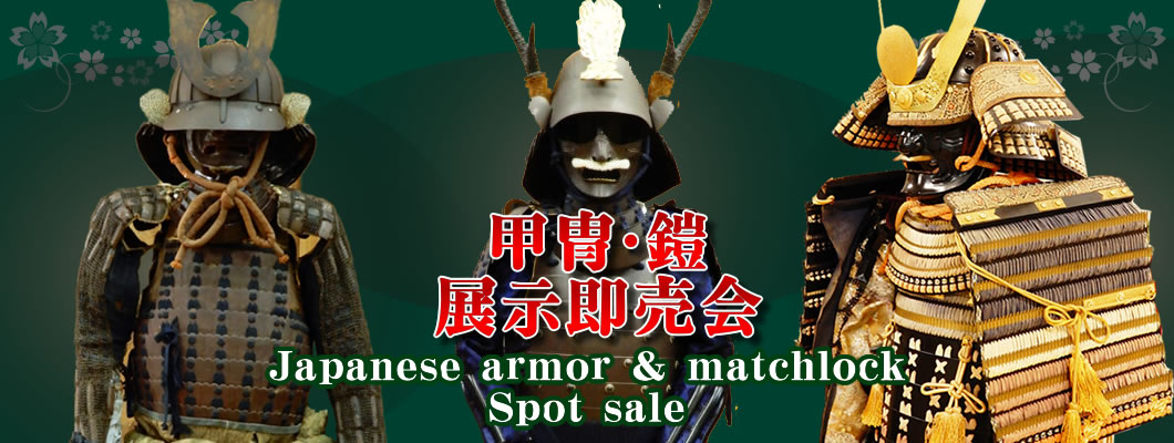 第2弾!勇進堂が所有の珍しい「甲冑・鎧」を集めました。展示即売会、是非ご利用ください。The Special Event Japanese armor Spot sale