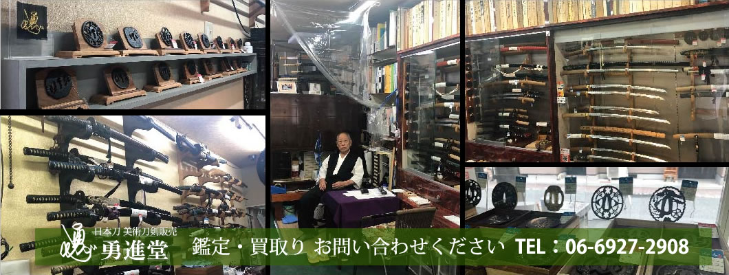 刀の買取りの事なら勇進堂 Yushindo for buying swords