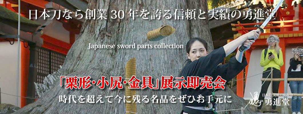勇進堂「栗形・小尻・金具」展示即売会!勇進堂が所有の珍しい「栗形・小尻・金具」を集めました。展示即売会、是非ご利用ください。全て一点モノですので、お早めにお問い合わせください。(Japanese sword parts collection)時代を超えて今に残る名品をぜひお手元に、日本刀なら創業30年を誇る信頼と実績の勇進堂