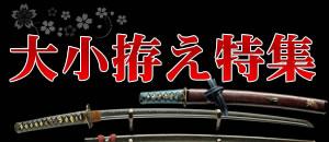 大小揃、日本刀・刀剣・軍刀なら勇進堂