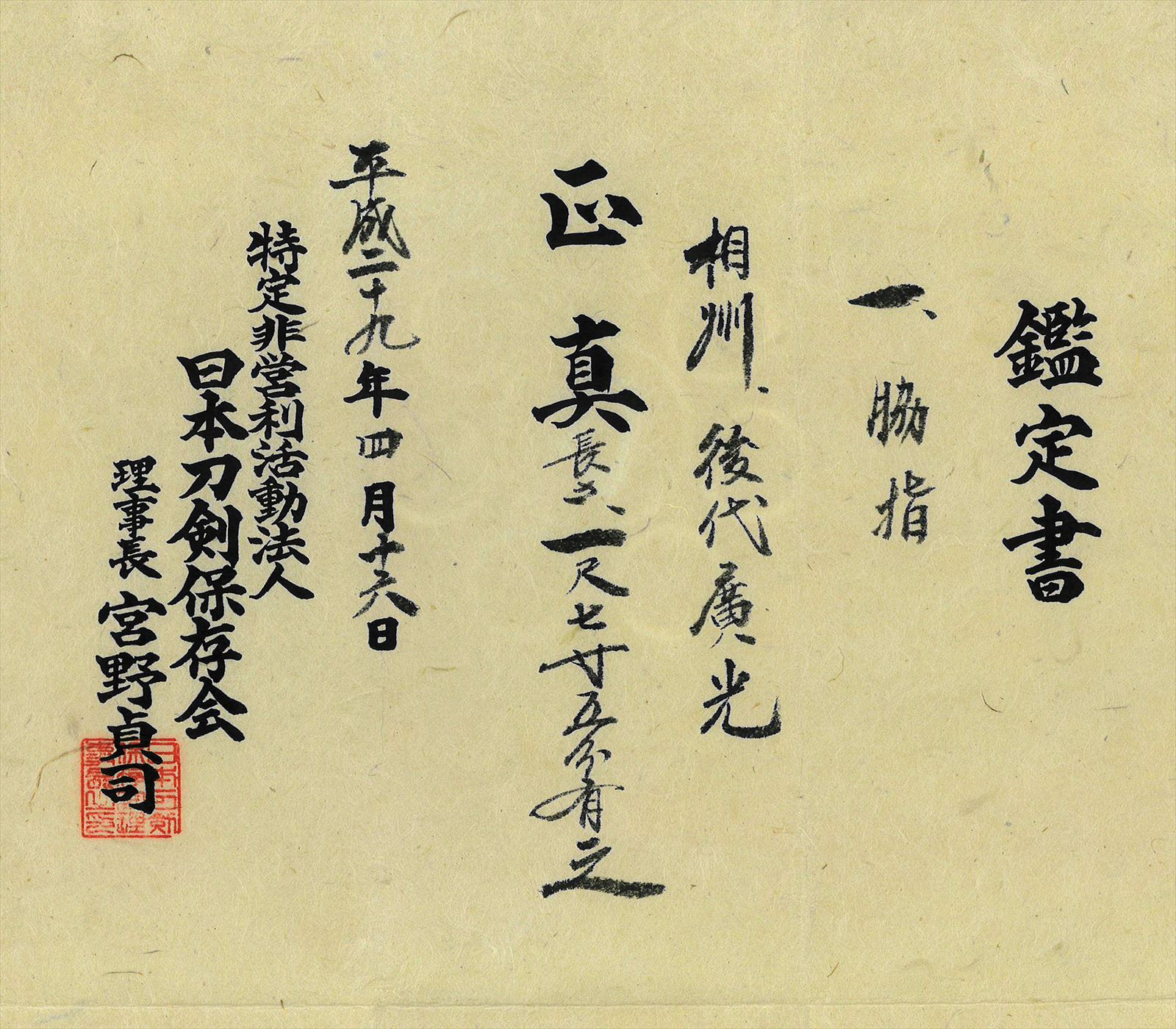 01-2047